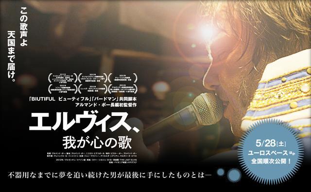 画像: 映画「エルヴィス、我が心の歌」オフィシャルサイト