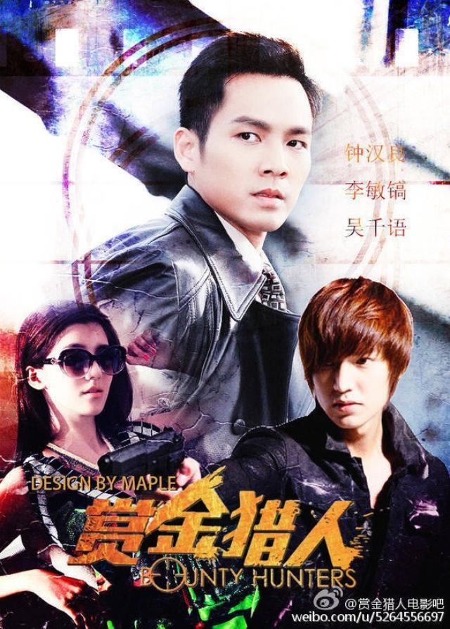 画像: 『バウンティ・ハンターズ』 http://weibo.com/u/5626502300