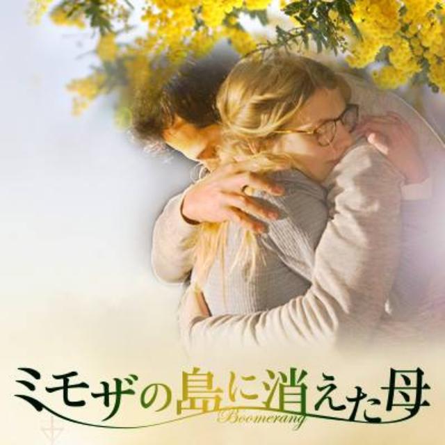 画像: https://www.facebook.com/mimosa.movie/