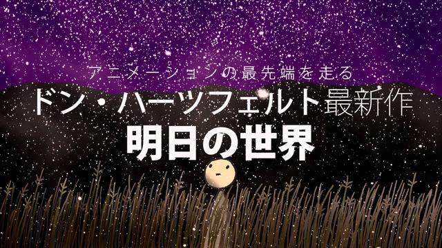 画像: 【予告編】「明日の世界 ドン・ハーツフェルト作品集 」 www.youtube.com