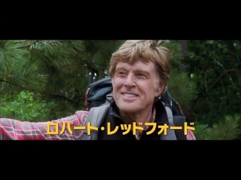 画像: 「ロング・トレイル!」予告編 youtu.be