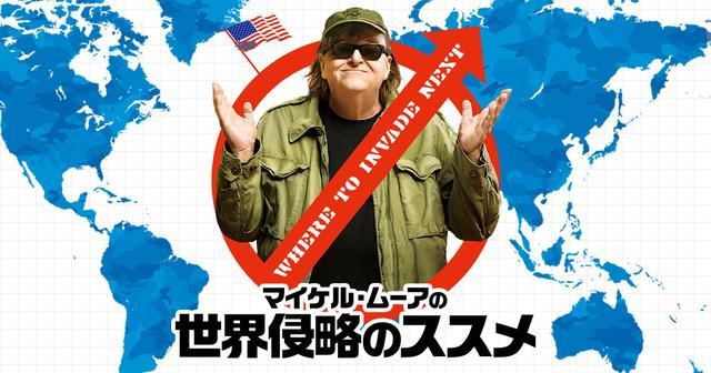 画像: 5月27日(金)公開 映画『マイケル・ムーアの世界侵略のススメ』公式サイト