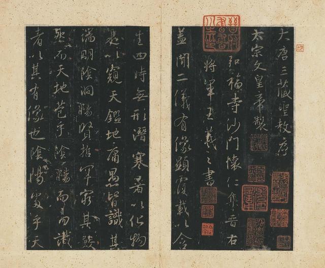 画像: 王羲之「集王聖教序(しゅうおうしょうぎょうじょ)」唐・咸亨三年(672)兵庫・黒川古文化研究所蔵