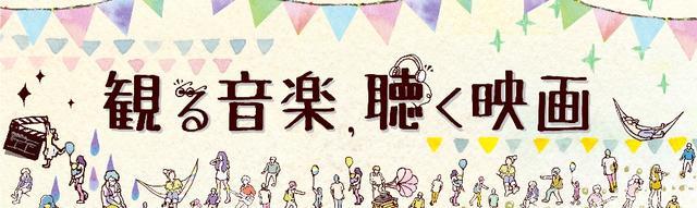 画像: 音楽×映画の魅力を立体的に味わうフェス!【観る音楽、聴く映画】4/24(日)下北沢にて開催!