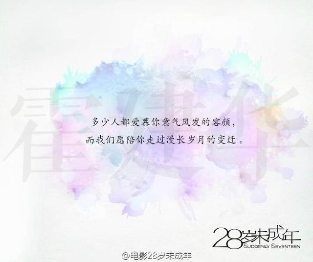 画像: 『28歳未成年』 http://m.weibo.cn/3394836354/3949025885110914?uicode=10000002&featurecode=10000085&mid=3949025885110914&luicode=10000011&_status_id=3949025885110914&rid=1_0_0_2789457160024901491&lfid=100808a5652940273fb687aab77ca1aa7414d1&sourcetype=page&lcardid=1022%3A100808a5652940273fb687aab77ca1aa7414d1_3949025885110914