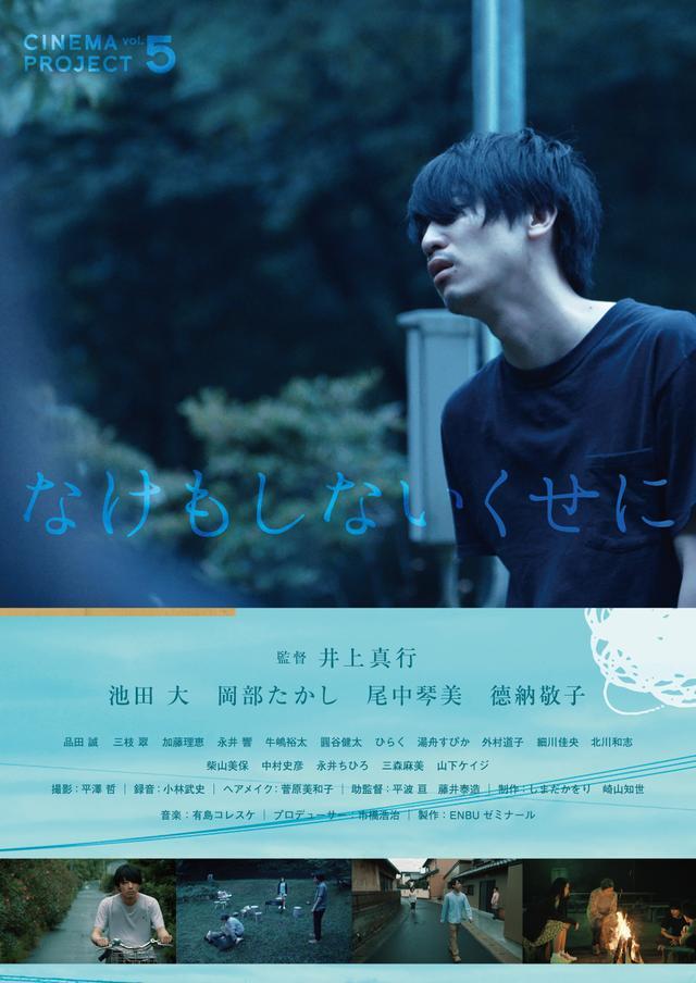 画像1: イタリアのインディペンデント映画祭にも日本で唯一出品『なけもしないくせに』日本上映決まる!