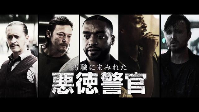 画像: 映画『トリプル9 裏切りのコード』予告編 youtu.be