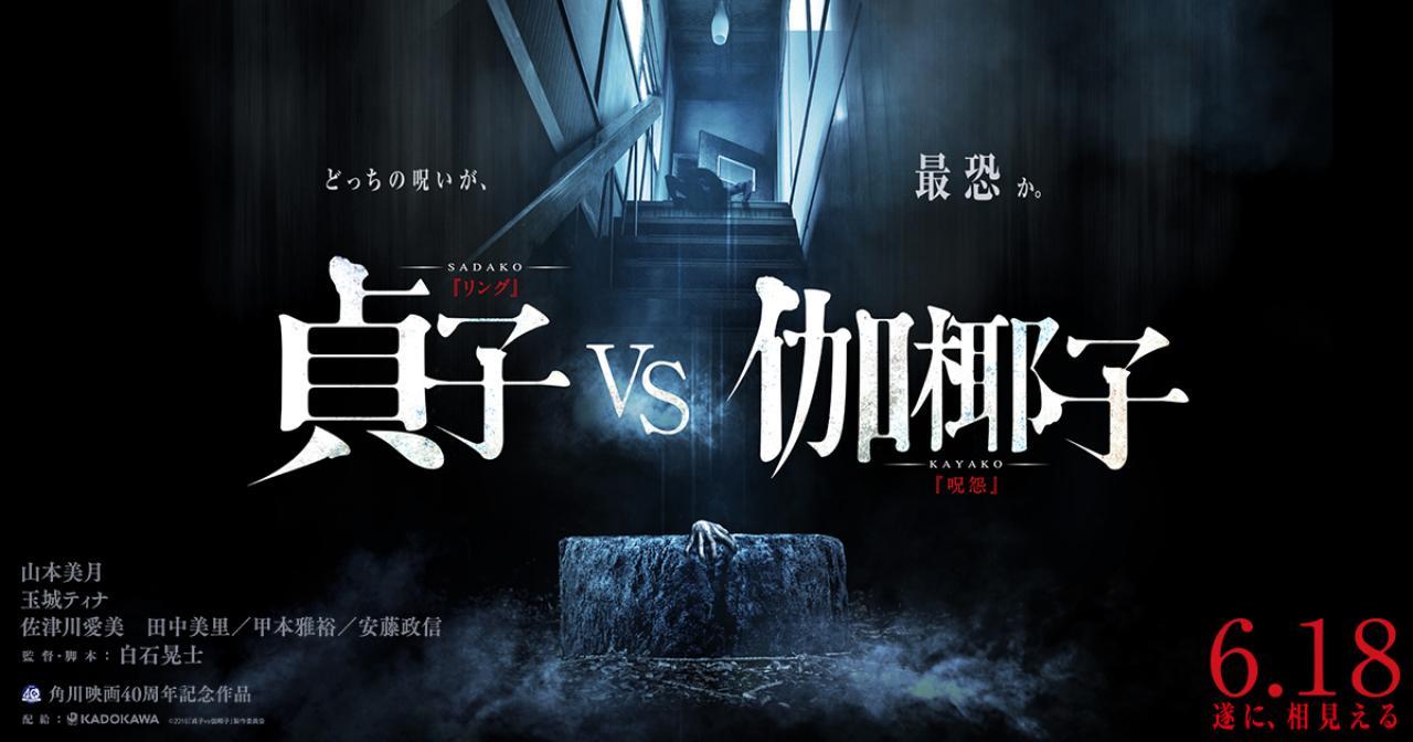 画像: 映画『貞子 vs 伽椰子』   6月18日遂に、相見える