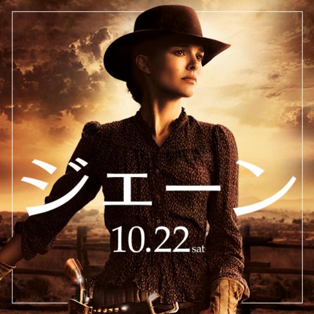 画像: 映画『ジェーン』オフィシャルサイト