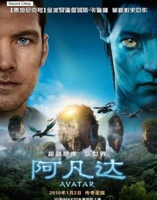 画像: 18年公開「アバター2」、中国で興収1300億円超えは確実、前作... -- RecordChina