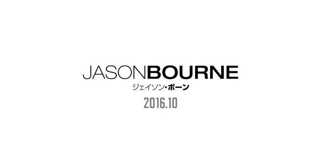 画像: 映画『ジェイソン・ボーン』公式サイト 2016.10
