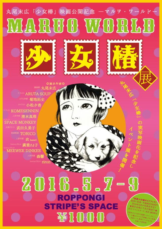 画像: 「少女椿」展、5月に六本木で 等身大みどりちゃん人形の展示や監督らによるトークショーも