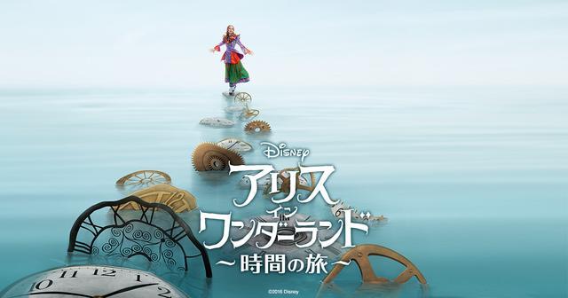 画像: アリス・イン・ワンダーランド/時間の旅|映画|ディズニー|Disney.jp |