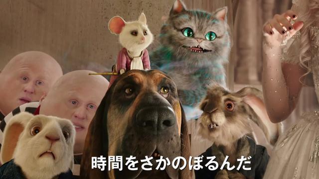画像: 『アリス・イン・ワンダーランド/時間の旅』予告編 youtu.be