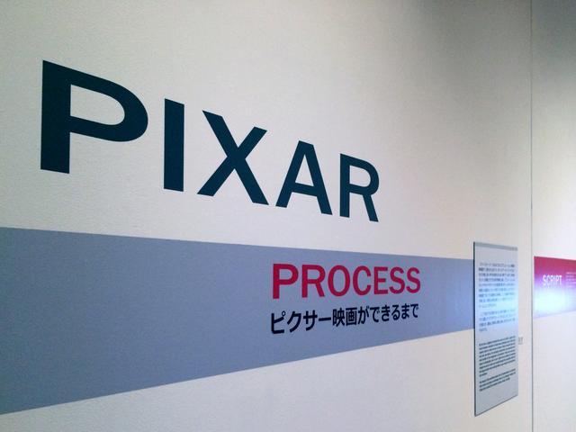 画像: 「ピクサー映画ができるまで」コーナー入口「©Disney/Pixar」 photo©cinefil