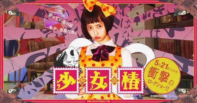 画像: 映画 少女椿 公式サイト