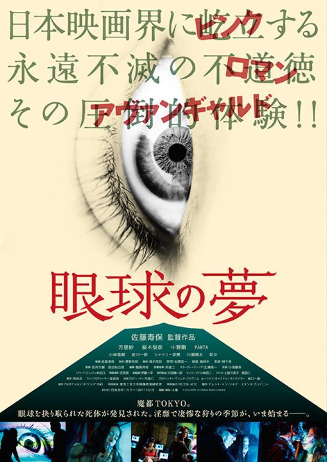 画像: http://gankyu.net