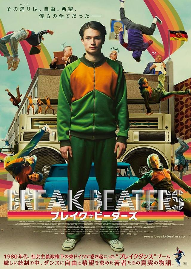 画像1: https://www.facebook.com/break.beaters.movie/