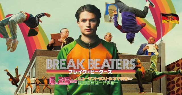 画像: 映画『ブレイク・ビーターズ』オフィシャルサイト