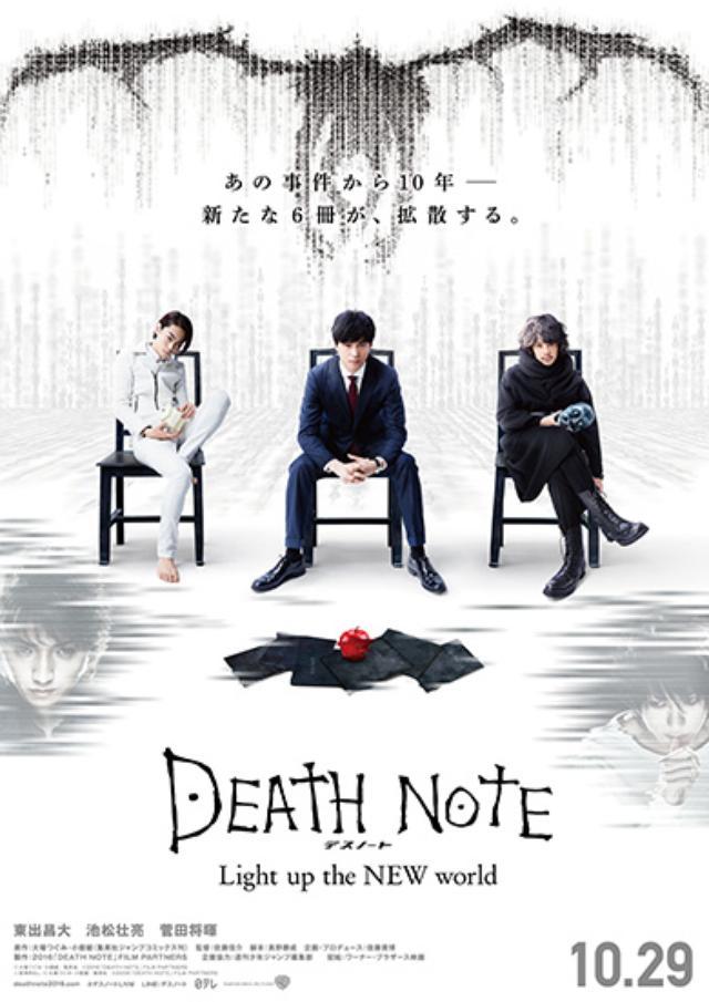 画像: http://nlab.itmedia.co.jp/nl/articles/1604/22/news025.html (C)大場つぐみ・小畑健/集英社 (C)2016「DEATH NOTE」FILM PARTNERS