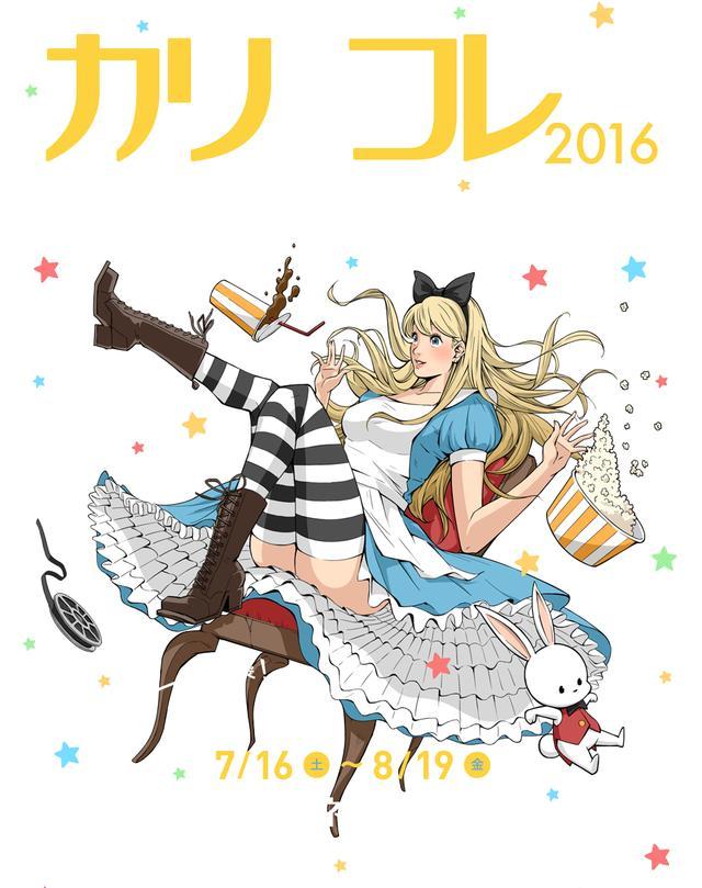 画像: 【カリコレ2016】カリテ・ファンタスティック!シネマコレクション2016
