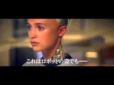 画像: 映画『エクス・マキナ』予告編 youtu.be