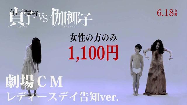 画像: 映画「貞子vs伽椰子」劇場CM レディースデイ告知ver. youtu.be