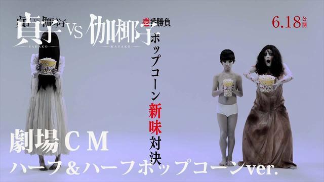 画像: 映画「貞子vs伽椰子」劇場CM ハーフ&ハーフポップコーンver. youtu.be