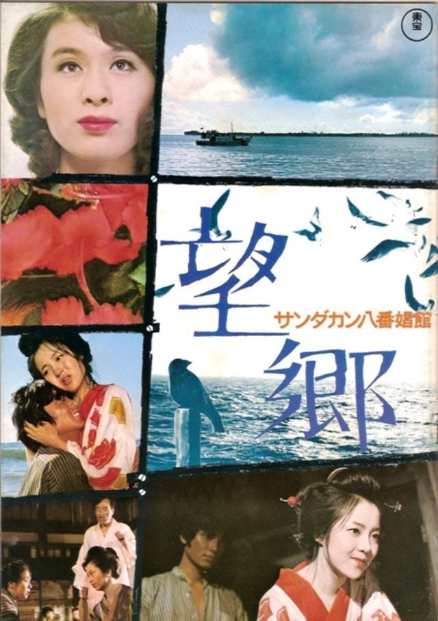 画像: 『サンダカン八番娼館 望郷』 http://blogs.yahoo.co.jp/room304zombie/24118017.html