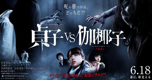 画像: 映画『貞子 vs 伽椰子』6月18日全国ロードショー