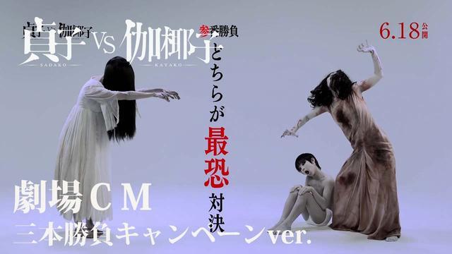 画像: 映画「貞子vs伽椰子」劇場CM 三本勝負キャンペーンver. youtu.be