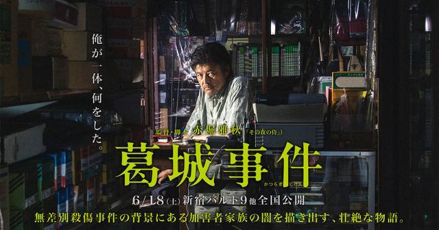 画像: 映画『葛城事件』公式サイト