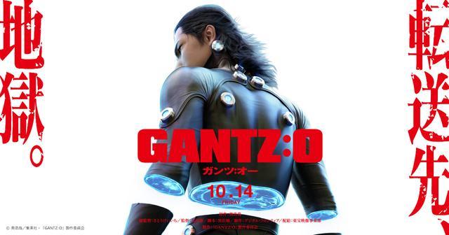 画像: GANTZ:O ガンツ:オー 公式サイト