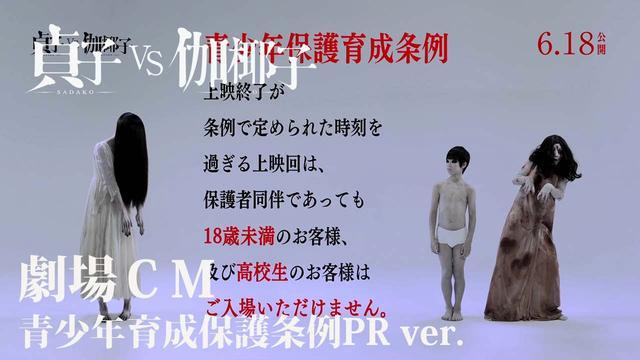 画像: 映画「貞子vs伽椰子」劇場CM 青少年育成保護条例PR ver. youtu.be