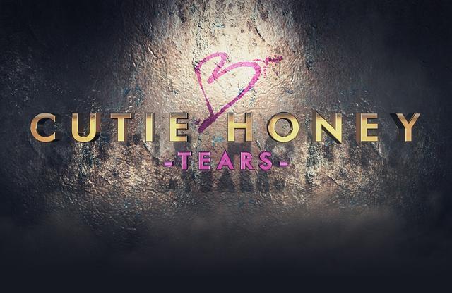 画像: 映画『CUTIE HONEY –TEARS-』公式サイト