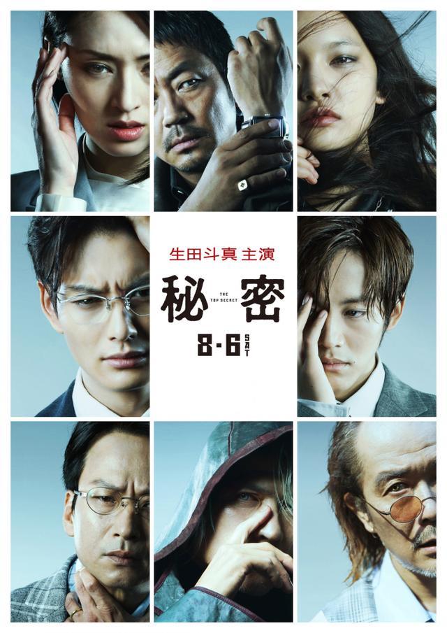 画像: http://himitsu-movie.jp