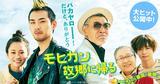 画像: 映画『モヒカン故郷に帰る』公式サイト | 大ヒット公開中!