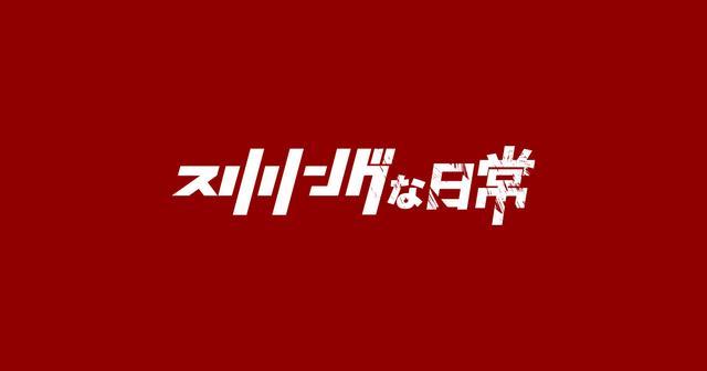 画像: 映画『スリリングな日常』 公式サイト