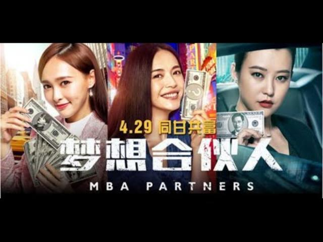 画像: 『夢想合夥人(Miss Partners)』 《梦想合伙人》电影预告片 姚晨/唐嫣/郭富城/李晨/2016.4 youtu.be