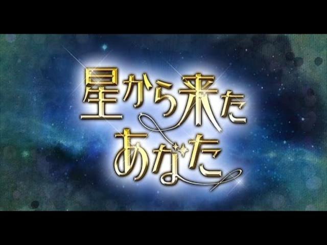画像: ドラマ「星から来たあなた」 2015.1.7発売「星から来たあなた」 第1 話特別公開! youtu.be
