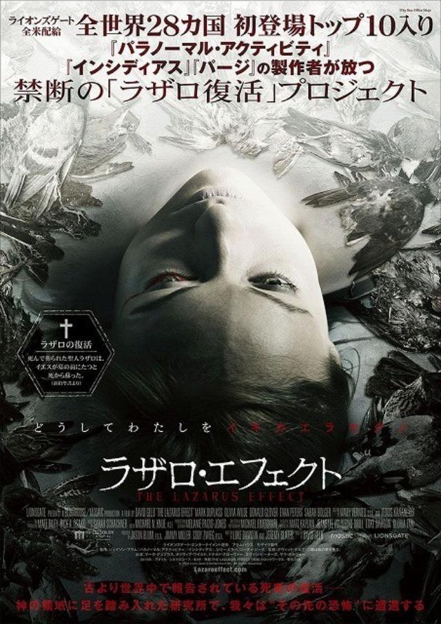 画像: http://cinema.ne.jp/news/lazarus2016022717/