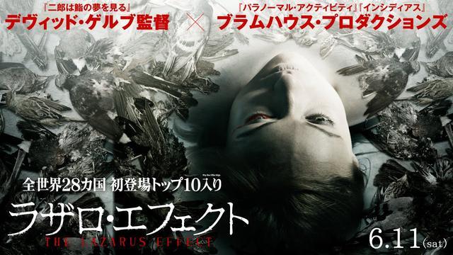 画像: 6/11(土)公開 『ラザロ・エフェクト』予告篇 youtu.be