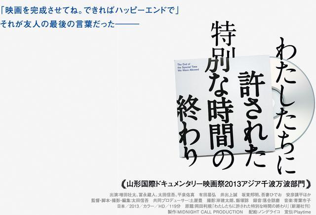 画像: 映画「わたしたちに許された特別な時間の終わり」 監督:太田信吾