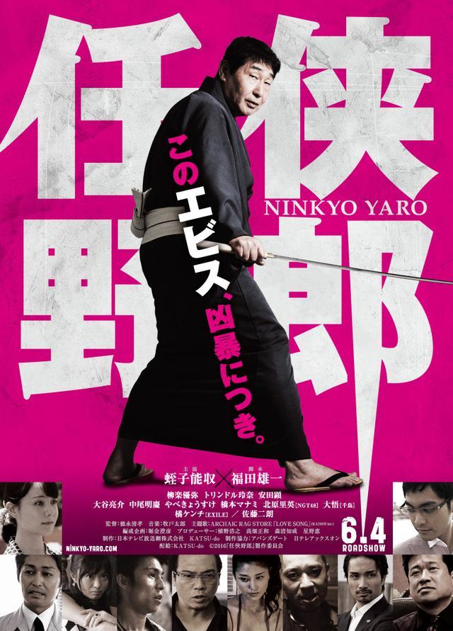 画像: http://ninkyo-yaro.com