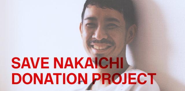 画像: SAVE NAKAICHI DONATION PROJECT 難病と闘うなかいちさんに肝臓移植を。