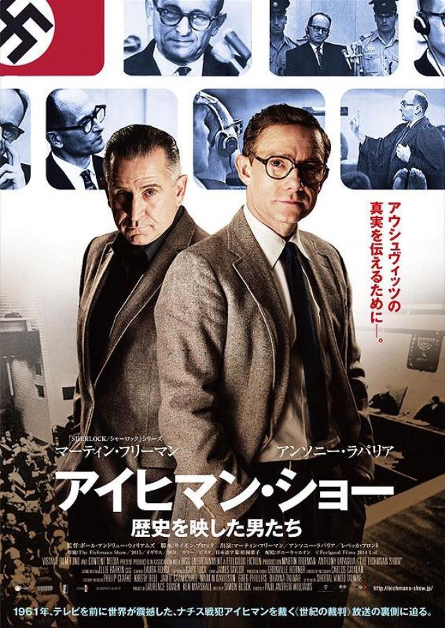 画像: 『アイヒマン・ショー 歴史を映した男たち(原題: The Eichmann Show)』