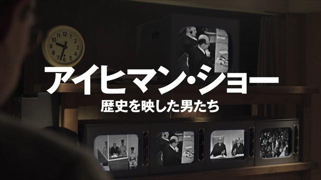 画像: アイヒマン・ショー/歴史を映した男たち youtu.be