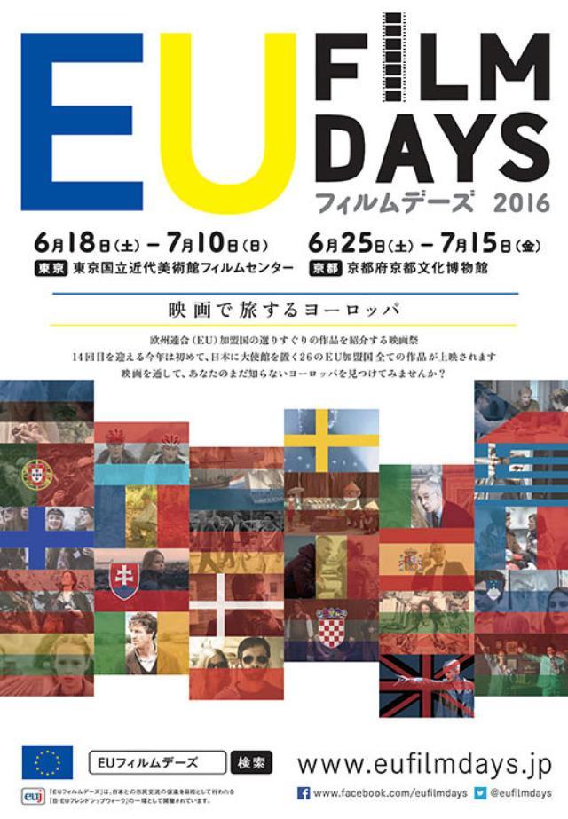 画像: http://eufilmdays.jp