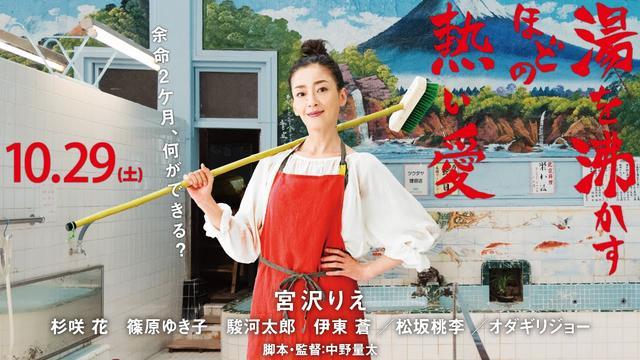 画像: 10/29(土)公開 『湯を沸かすほどの熱い愛』特報 youtu.be
