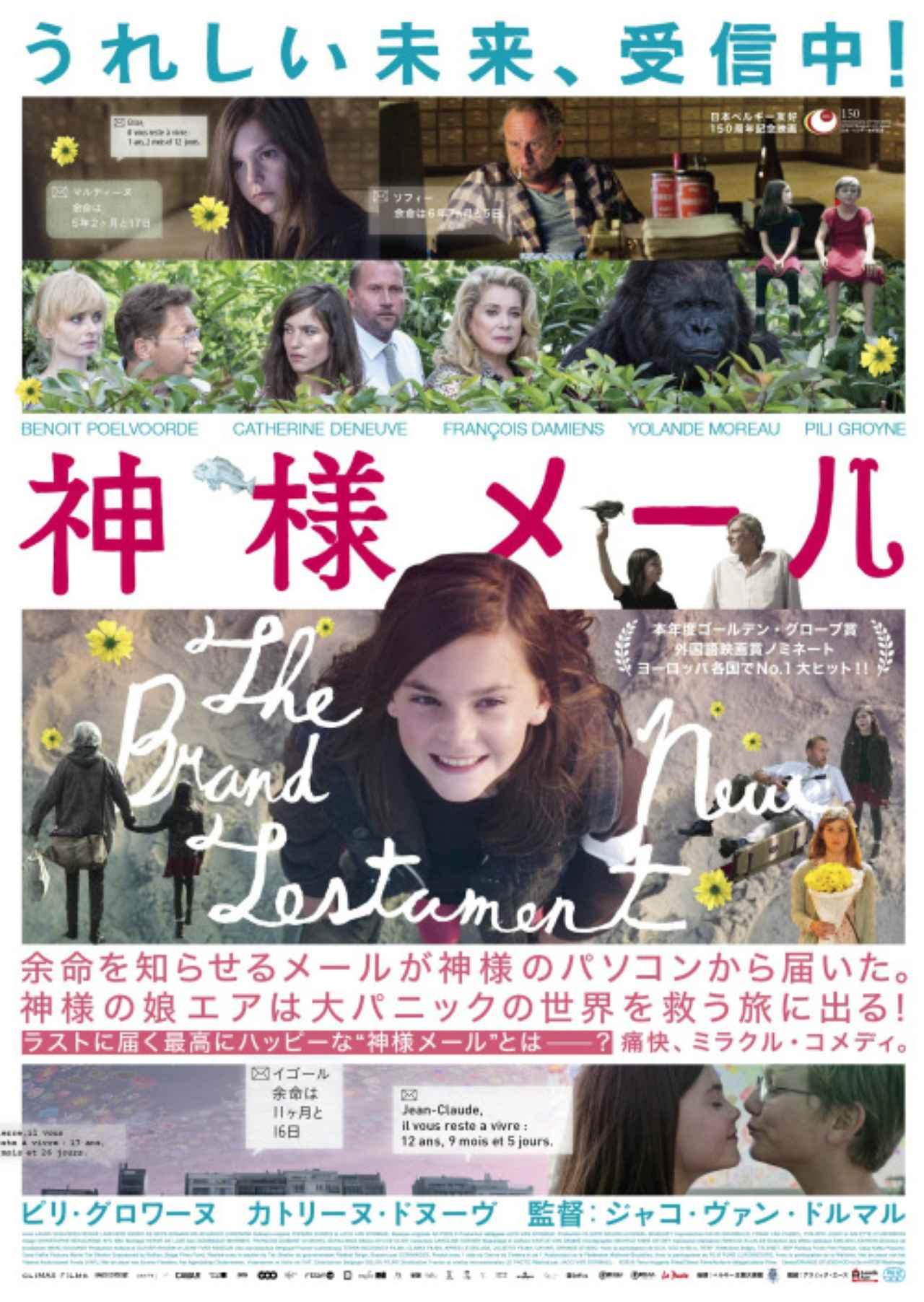 画像2: http://kamisama.asmik-ace.co.jp/ #intro